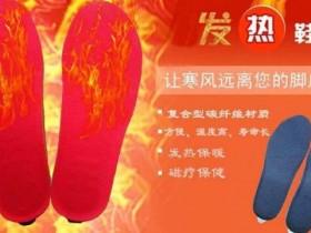偏门生意:利用差价卖发热鞋垫月入过万