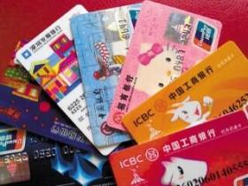 偏门生意:小小信用卡让人月入几十万