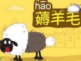 羊毛党月入过万的小生意