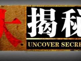 捞偏门:揭秘江湖术之一车站骗术的小道道(防骗)