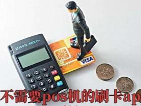 卡客俫:信用卡取现秒到的平台不需要pos机(单笔5000)