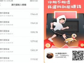 偏门生意:旅行世界0投资玩15天日赚1000【稳赚】