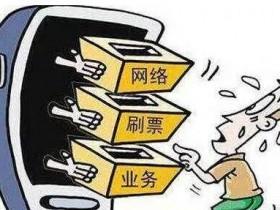 野路子:揭秘投票产业链中的偏门赚钱套路