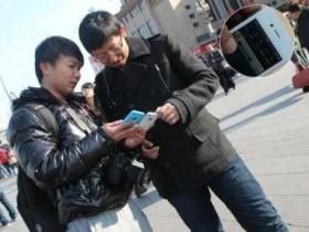 野路子:揭秘火车站之低价卖手机骗局