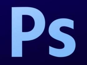 卖ps技术利用业余时间赚钱的偏门项目(月入2万)