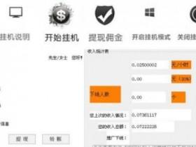 挂机赚钱是真的吗?买个挂机赚钱软件被骗了600元(防骗)