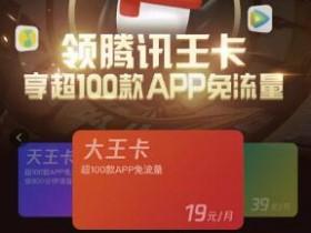 手机卡推广赚佣金项目,新手也能轻松月入几千