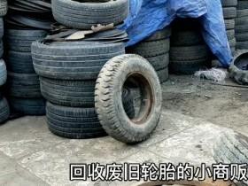 废旧轮胎加工偏门生意,投资小利润大的行业