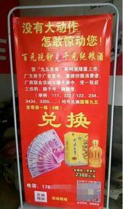 揭秘特殊百元大钞换名贵酒灰色项目(请勿实操)