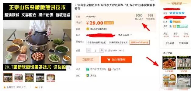 卖小吃培训教程如何做到全自动月赚10万