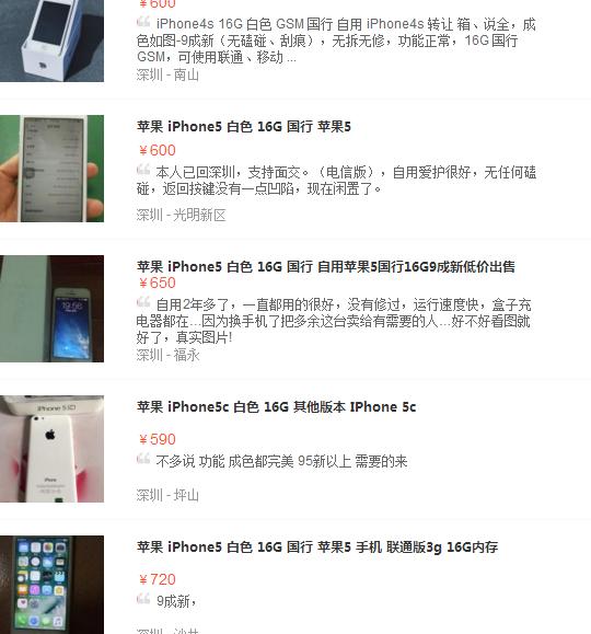 暴利项目之翻新手机销售