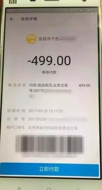 偏门哥:揭秘支付宝上亿规模的灰色产业链