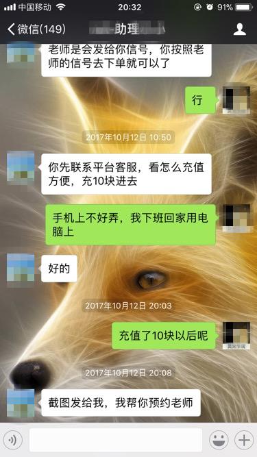 揭秘:暴利菠菜项目骗局环环相扣,10元变26000?