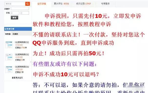 【项目揭秘】QQ申诉月入2万元