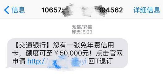 信用卡垃圾短信背后的暴利产业链解密,月入50000+
