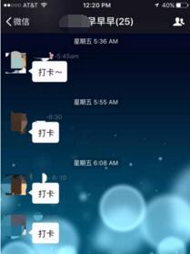 """揭秘:朋友圈火爆的""""早起打卡""""项目,轻松月入过万?"""