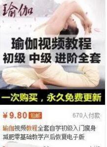 通过平台卖瑜伽教程,月入3000+