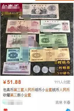 冷门暴利项目:利用信息差卖第三套人民币,轻松月入万元