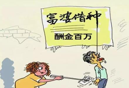 揭秘少妇重金求子骗局:艳遇、暴富,中国男人的白日梦