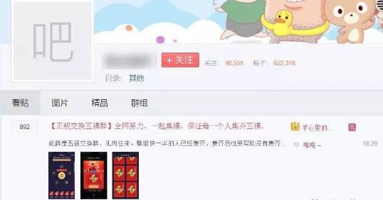 """偏门生意:""""集五福""""中的引流变现项目日赚500"""