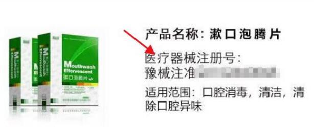 偏门生意:蓝海市场卖除口臭产品7天收入过万