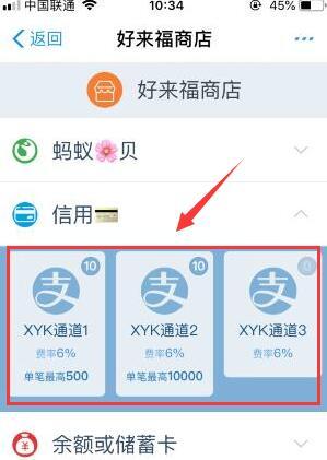 信用卡扫码取现自动回款的二维码(24小时可用)