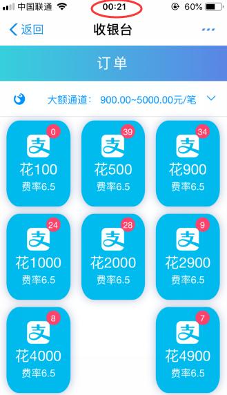 2019话稳花呗秒回款二维码(过风控,支持大额)