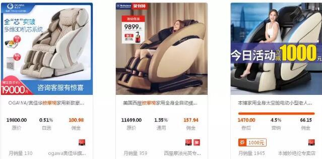 偏门生意:利用信息差销售按摩椅轻松赚钱