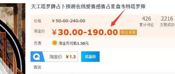 偏门赚钱项目塔罗利用微博日赚500+