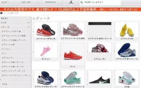 卖赝品鞋暴利行业如何在一天赚10万利润
