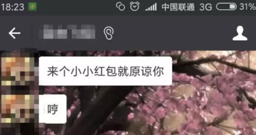 偏门网揭秘抠脚大汉是如何装女性骗钱的(防骗)
