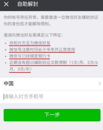 捞偏门:揭秘微信辅助注册解封业务,黑色收入一天赚一万(勿操作)