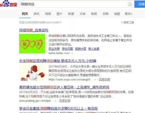 偏门生意:解析网络美女陪聊产业链(暴利)