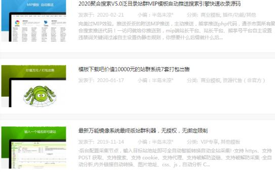 灰产揭秘:站长如何通过网站实现月入十万(勿操作)