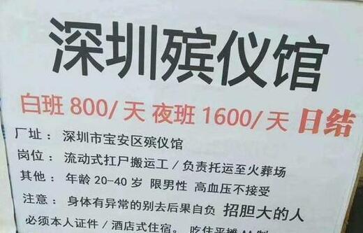 偏门工作:火葬场搬尸工夜班日赚1600(你敢干做吗)