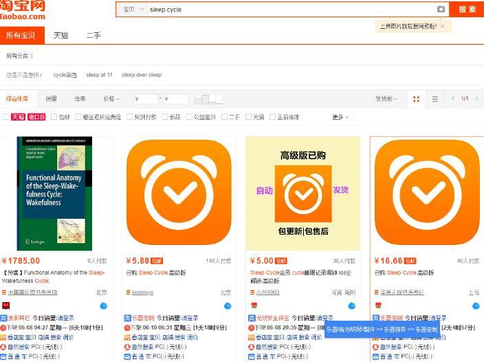 月入5000的淘宝虚拟偏门项目:Appstore账号共享的赚钱玩法