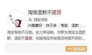 揭秘网购江湖的灰色产业链,有人靠这个月入10万(勿操作)