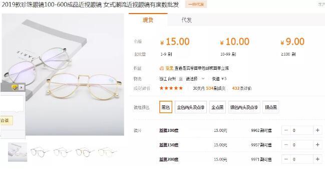 揭秘暴利行业眼镜水有多深,2000块的眼镜成本20块