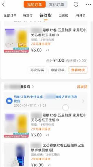 揭秘1元购撸货党如何做到月入10万